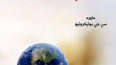 تحميل كتاب العالم إلى أين؟ pdf – نعوم تشومسكي