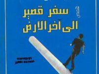 تحميل كتاب سفر قصير إلى آخر الأرض pdf – زياد بركات