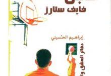 تحميل مسرحية سجن فايف ستارز دفاتر العشق والخوف pdf – إبراهيم الحسيني