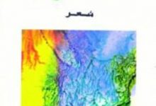 تحميل كتاب سدوم pdf – محمد بنطلحة