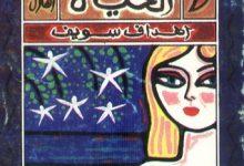 تحميل كتاب زينة الحياة pdf – أهداف سويف