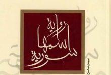 تحميل رواية اسمها سورية pdf – نبيل صالح