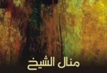 تحميل كتاب رسائل لا تصل pdf – منال الشيخ