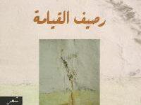 تحميل كتاب رصيف القيامة pdf – ياسين عدنان