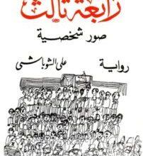 تحميل رواية رابعة ثالث pdf – علي الشوباشي