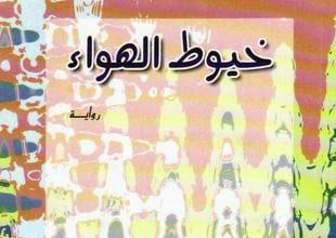 تحميل رواية خيوط الهواء pdf – هيسم جادو أبو سعيد