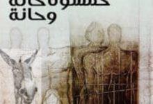 تحميل كتاب خمسون حانة وحانة pdf – علي السوداني