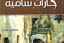 تحميل كتاب حكايات حارات شامية pdf – سناء فوزي الموالدي