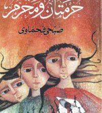 تحميل رواية حرمتان ومحرم pdf – صبحي فحماوي