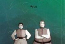 تحميل رواية حراس الهواء pdf – روزا ياسين حسن