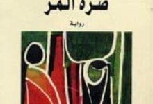 تحميل رواية صرة المر pdf – عبد السلام صالح