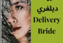 تحميل رواية عروس ديلفري pdf ــ محمد منصور الجوهري
