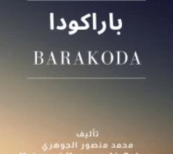 تحميل رواية باراكودا pdf ــ محمد منصور الجوهري
