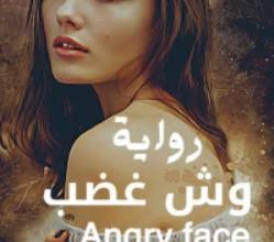 تحميل رواية وش غضب pdf ــ محمد منصور الجوهري