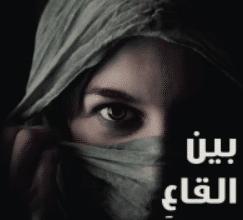 تحميل رواية بين القاع والقاع pdf ــ سلمى بوهالى