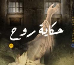 تحميل رواية حكاية روح pdf ــ فيروز عبدالعزيز