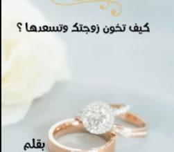 تحميل رواية كيف تخون زوجتك وتسعدها pdf ــ إيمان عبد الواحد