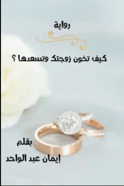 تحميل كتاب كيف تخون زوجتك وتسعدها pdf