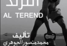 تحميل رواية الترند pdf ــ محمد منصور الجوهري