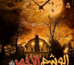 تحميل رواية الوشم الأحمر pdf ــ ياسمين السيد قنديل