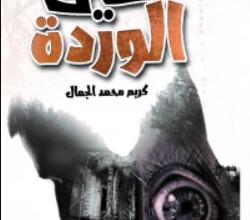 تحميل كتاب عين الوردة pdf ــ كريم محمد الجمال