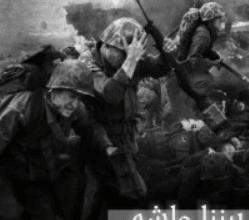تحميل رواية بيننا واشي pdf ــ مؤمن عصام