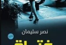 تحميل رواية فتاة المول pdf ــ نصر سليمان محمد