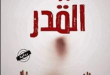 تحميل رواية زنزانة القدر pdf ــ نجلاء فتحى