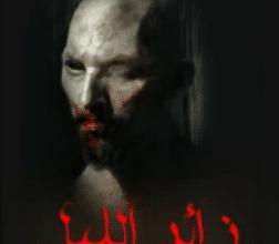 تحميل كتاب زائر الليل pdf ــ أحمد صابر حسين