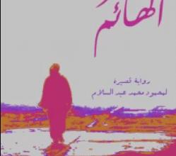 تحميل رواية سيرة الهائم pdf ــ محمود محمد عبد السلام