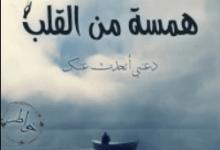 تحميل كتاب همسة من القلب pdf ــ دعاء ابراهيم