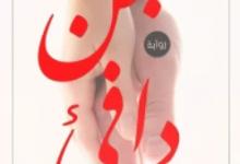 تحميل رواية سجن دافئ pdf ــ ليلة الفاوي