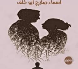 تحميل رواية ومضيت وكأنما أعجبك الفراق pdf ــ أسماء صلاح ابو خلف