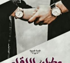 تحميل رواية وكان pdf ــ آية محمد على يوسف