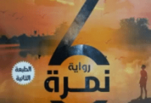 تحميل رواية نمرة 6 pdf ــ إسراء محمود رشيد