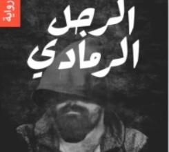 تحميل رواية الرجل الرمادي pdf ــ بشرى تمراز