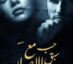تحميل رواية حب مع سبق الإصرار pdf ــ إبراهيم فريد