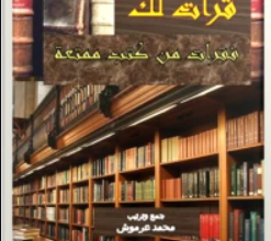 تحميل قرأت لك pdf ــ محمد عرموش