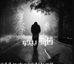 تحميل كتاب ديماى pdf ــ خلود محمد صابر
