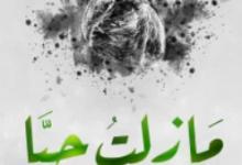 تحميل رواية مازلت حيا pdf ــ نورا الزهيري