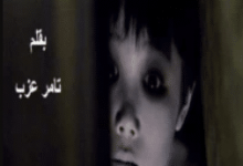 تحميل رواية خمسة يساوي خمسة pdf – تامر محمد عزب