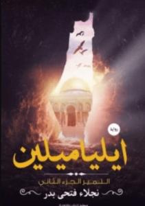 تحميل رواية ايلياميلين pdf – نجلاء فتحى