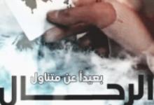 تحميل كتاب بعيدا عن منتاول الرجال pdf – علياء عبد الصبور