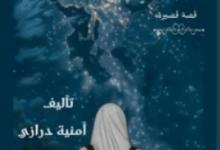 تحميل كتاب أنتِ قدوة يا فتاة pdf – امنية درازي
