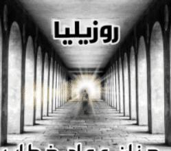 تحميل كتاب روزيليا pdf – حنان عماد