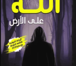 تحميل رواية ظل الله على الأرض pdf – لقمان علي رشيد