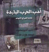 تحميل كتاب أدب الحرب الباردة كتابة الصراع الكوني pdf – أندرو هاموند