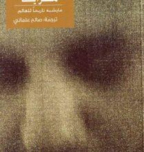 تحميل كتاب مرايا ما يشبه تاريخا للعالم pdf – إدواردو غاليانو