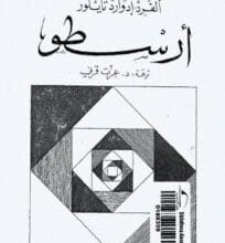 تحميل كتاب أرسطو pdf – ألفرد إدوارد تايلور