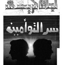 تحميل رواية سر التوأمين pdf – أجاثا كريستي
